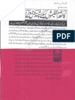 Aqeeda Khatm e Nubuwwat AND ISLAM-Pakistan-KAY-DUSHMAN 11191