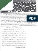 Aqeeda Khatm e Nubuwwat AND ISLAM-Pakistan-KAY-DUSHMAN 11192