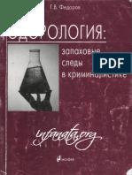 Studmed.ru_fedorov-gv-odorologiya-zapahovye-sledy-v-kriminalistike_8eed1cc663b.pdf