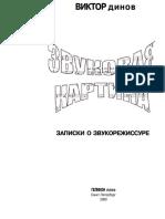 Звуковая_картина.pdf