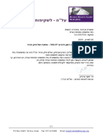 2019-03-20 State of Israel v Roman Zadorov (000502-07) – request filed with the Office of the Clerk of the Nazareth District Court to locate the paper court file // מדינת ישראל נ רומן זדורוב (000502-07) – בקשה שהוגשה למזכירות בית המשפט המחוזי נצרת לאיתור תיק הנייר