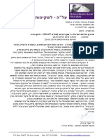 """2019-03-25 State of Israel v Roman Zadorov (000502-07) – request filed with Chief Clerk of the Nazareth District Court, to ascertain that the paper court file is not in a state of """"jumble"""" // מדינת ישראל נ רומן זדורוב (000502-07) – בקשה הוגשה למזכירה הראשית בבית המשפט המחוזי נצרת, לוודא שתיק הנייר אינו שרוי ב""""ערבוביה"""""""