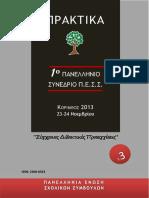 Συνέδριο παικτών Ινστιτούτο 2014 Επιχειρηματική πληροφόρηση ιστοσελίδες dating