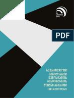 საქართველოში ადგილობრივი დემოკრატიის განვითარების წლიური ანგარიში (2016-2017 წლები)