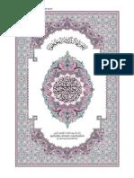 Al-Quran-Al-Karim-Warch.pdf