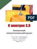 Electricitate.pdf