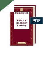 Н.Г.Коршевер Работы по дереву и стеклу.pdf