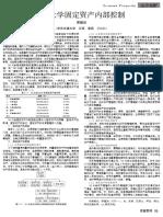 NE大学固定资产内部控制.pdf