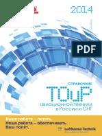 Toir-Guide-2014.pdf