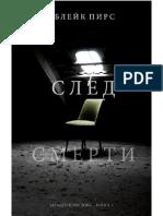 Pirs_B._Zagadkikyerilokk1._Sled_Smerti.a6.pdf