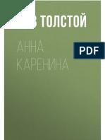 Tolstoyi_L._Anna_KareninaI.a6.pdf