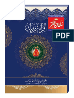 Mahnama Sultan Ul Faqr January 2019