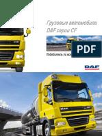 DAF CF Brochure AVT