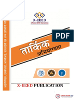 XEEED Coaching Reasoning Practice Book Download in Hindi - www.sarkaronaukrihelp.com.pdf
