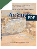 Λεξικό_Αρχαίας_Ελληνικής_Γλώσσας.pdf