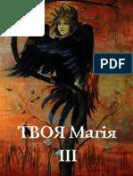 tvoyamagiya3.pdf