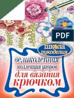 Ivanovskaja_T._Velikolepnaja_kollekcia_uzorov_dla_vjazania_kruchkom (1).pdf
