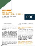 大師開講:英語聽與說:Karen Steffen Chung.pdf