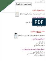مذكرة دراسات للصف الرابع(1)