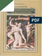 Deryagin_G_b___kriminalnaya_Sexologia.pdf