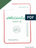 التطور الدستوري النيابي في المغرب 1908-1977.pdf