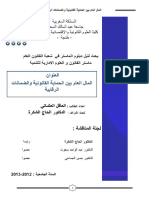 المال العام بين الحماية القانونية و الضمانات الرقابة- صفحة الذاكرة القانونية.pdf