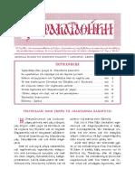 Parakatathiki 124.pdf