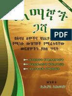 የአማኞች ጋሻ-1.pdf