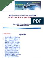 [仲信科技]~企業IT資安防護(個_企資保護)整體解決方案10252010