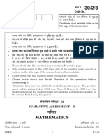 10 Maths CBSE Exam Papers 2014 Foreign Set 3