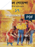 Pandab Goyenda 17 Kanchanjhanger Jhanjhat