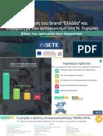 """Αξιολόγηση του brand """"Ελλάδα"""" και σύγκριση με τον ανταγωνισμό στη Ν. Ευρώπη"""
