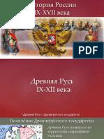 История России 9-17 века.ppt