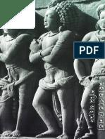 Mahabharate Jaunota - Shamim Ahmed (Amarboi.com).pdf