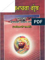 55564eaa7 Mahan Kosh Vol 3 Kahan Singh Nabha - English Translation | Syllable | Sikh