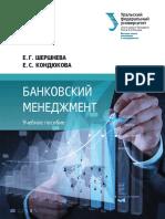 банковскии менеджмент.pdf