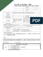 附件二、107-2證照獎勵申請表