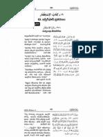 RS2 Chap 371 Page 884 Riyad Us Saleheen Hadeesu Kiranaalu Vol 2