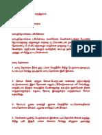 வைத்தியகுறிப்பு(2.pdf