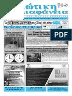 Κυκλοφορεί στα περίπτερα! Εφημερίδα Χιώτικη Διαφάνεια Φ.954