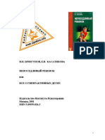 neposeda.pdf