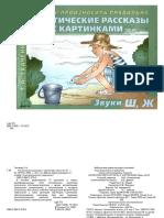 Rasskazy_zh_sh.pdf