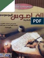 Kamusu'l-Mevsui li-Ahdi'l-Cedid.pdf