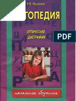 Mazanova_E_V_Logopedia_Opticheskaya_disgrafia.pdf