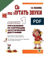 Mazanova_E_V_Uchus_ne_putat_zvuki_Albom_1_tsvetnoy__Uprazhnenia_po_korrektsii_akusticheskoy_disgrafii.doc