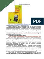 Otryvok_iz_knigi_I_Mlodik_Shkola_i_kak_v_ney_vyzh.doc
