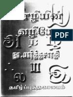 அமரர் நா. பார்த்தசாரதி நூல்கள் -  மொழியின் வழியே