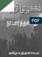 அமரர் நா. பார்த்தசாரதி நூல்கள் -  வெற்றி முழக்கம்
