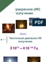 Физика Инфракрасное излучение