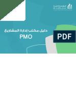 دليل مكتب إدارة المشاريع - إخاء لرعاية الأيتام.pdf